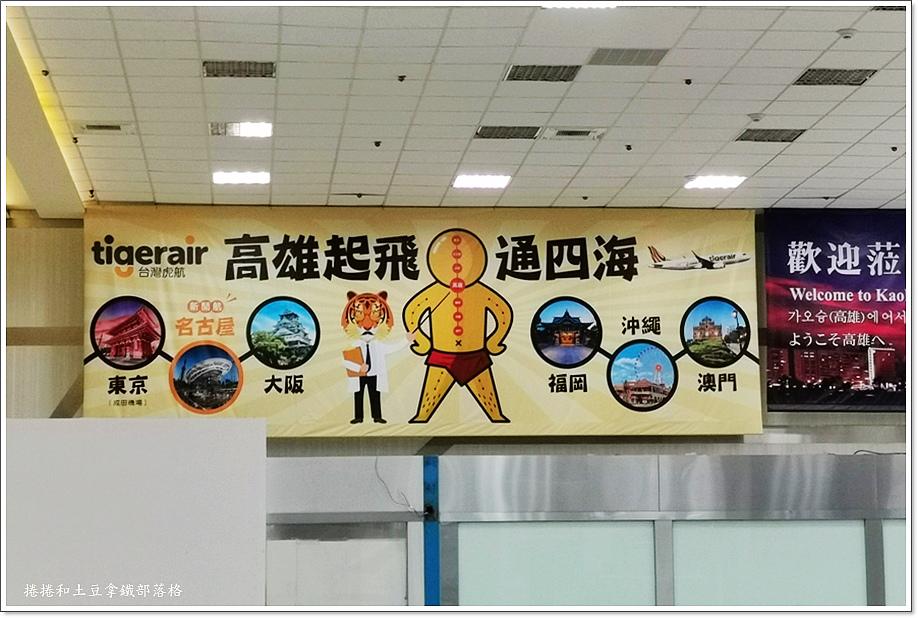 台灣虎航-1.jpg