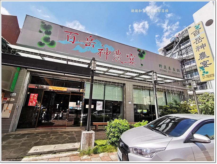百岳神農宴-15.jpg