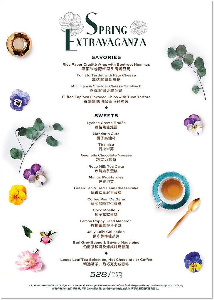 澳門茶杯下午茶菜單 (2)