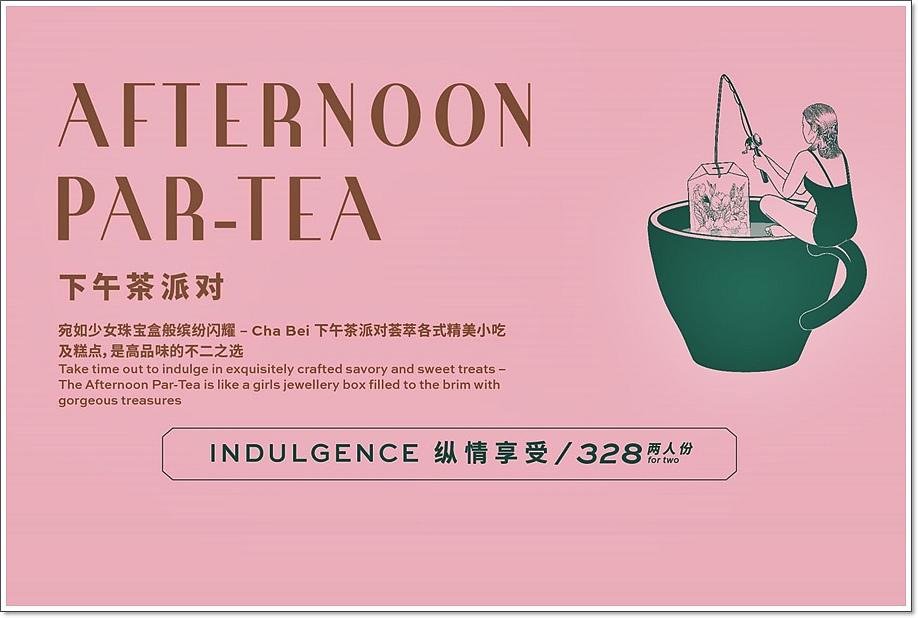 澳門茶杯下午茶菜單 (1)