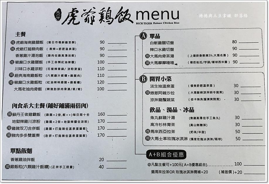 虎爺雞飯11.JPG