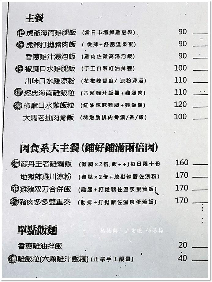 虎爺雞飯12.JPG