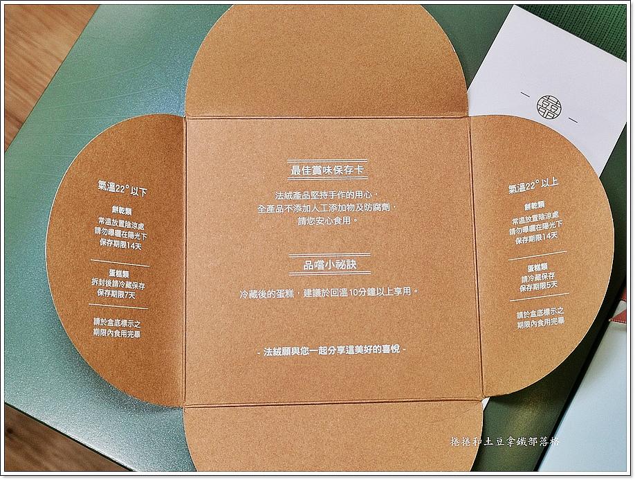 法絨喜餅-35