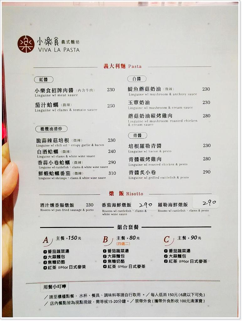 小樂食義大利麵-14.jpg