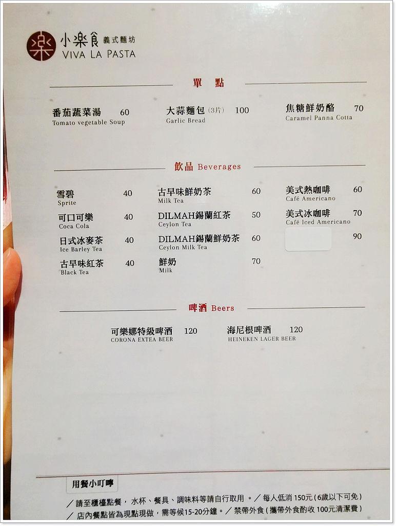 小樂食義大利麵-15.jpg