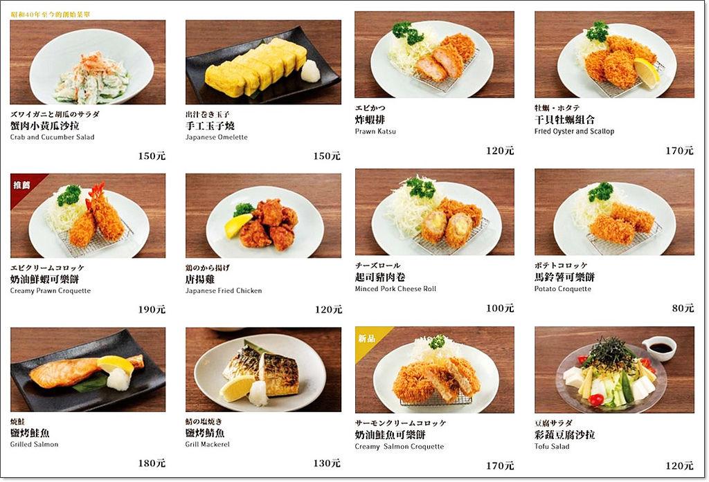 邁泉小菜菜單