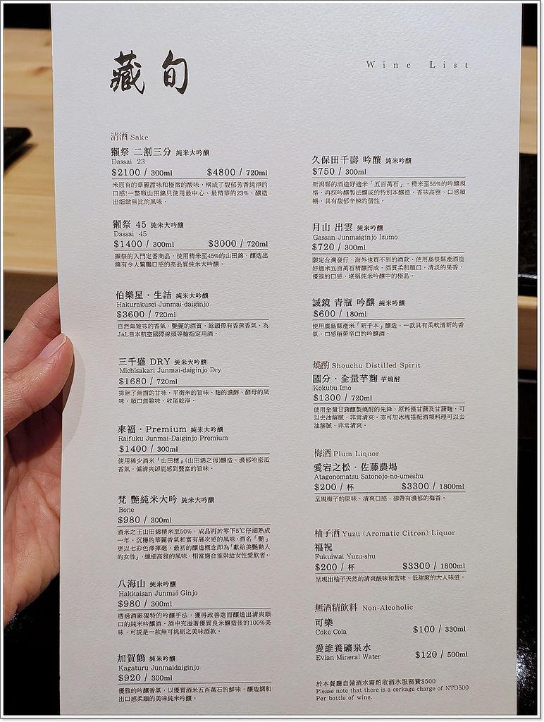 藏旬日料晚餐-36