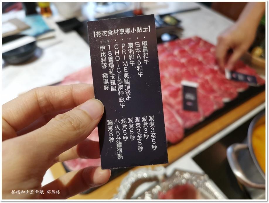 花花世界鍋物37.jpg