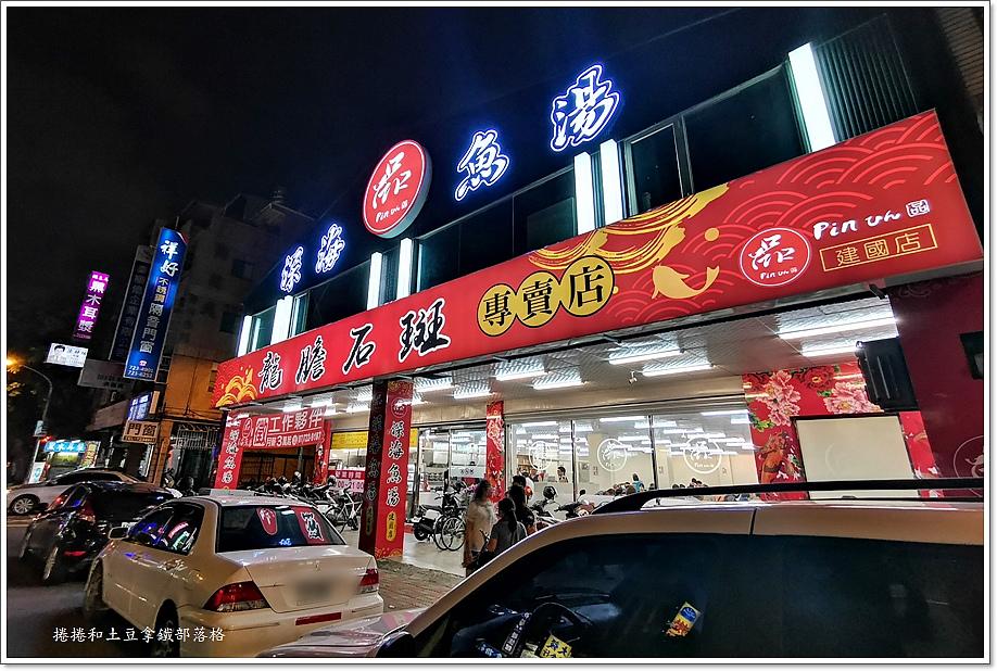 品深海魚湯建國店.jpg