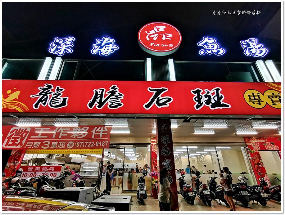 品深海魚湯建國店-1.jpg