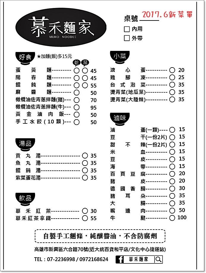 慕禾麵家新菜單