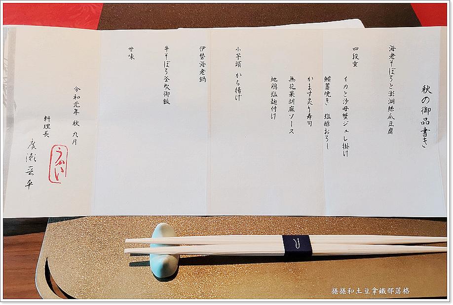 晶英懷石料理-8.jpg