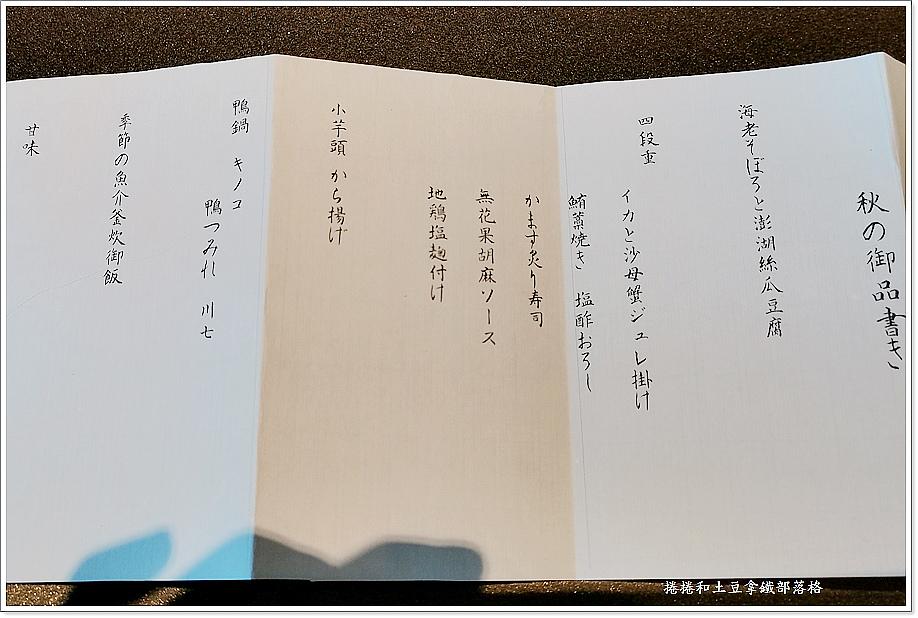 晶英懷石料理午餐2千元菜單-9.jpg