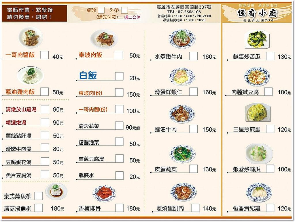 恆香小廚2019新菜單