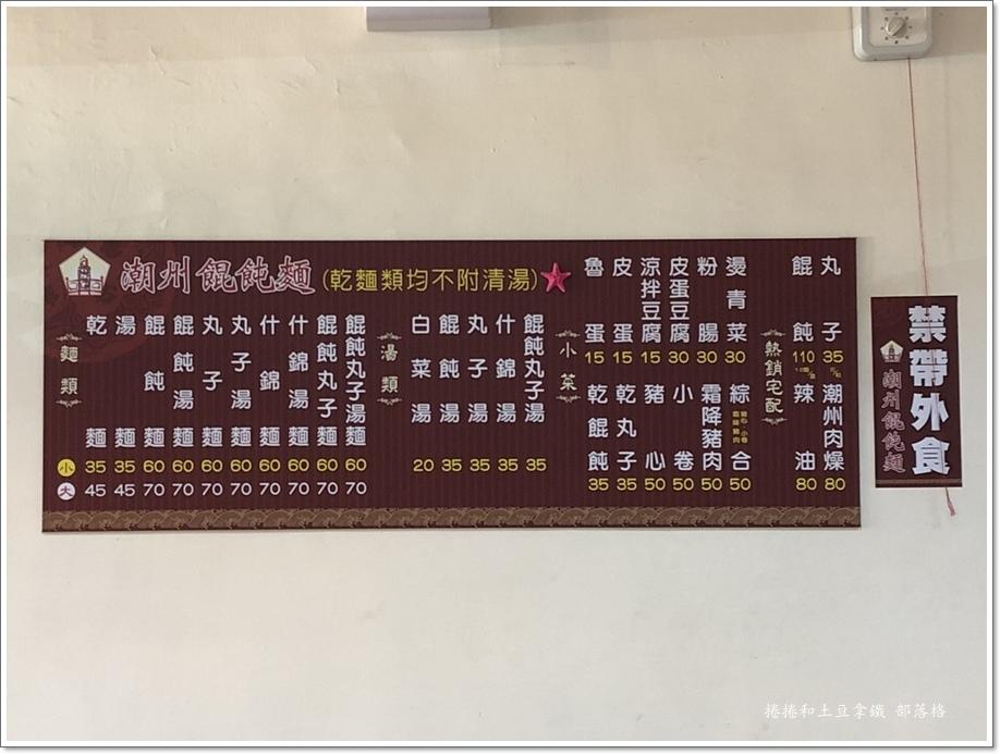 潮州餛飩麵06.JPG