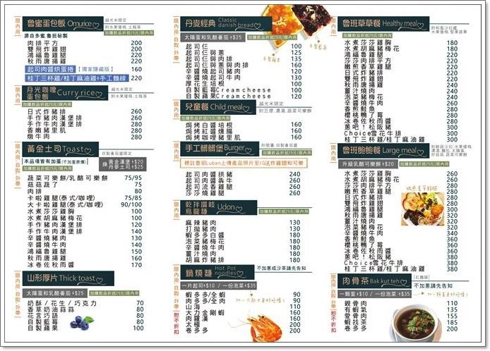 魯班新菜單2