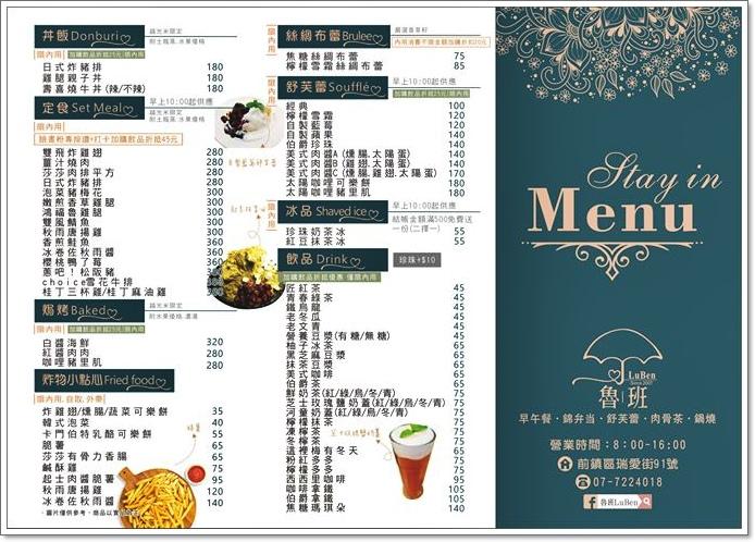魯班新菜單