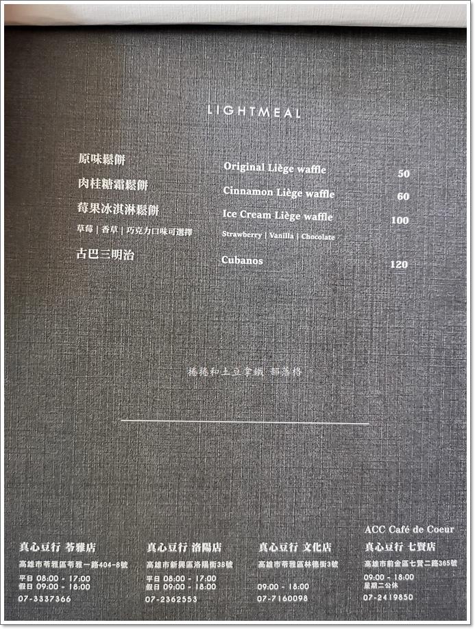真心豆行4.0分店 14.jpg