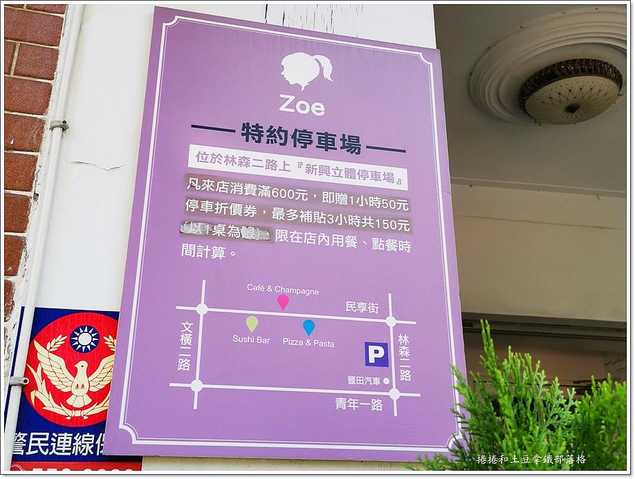 高雄ZOE PASTA-6.jpg