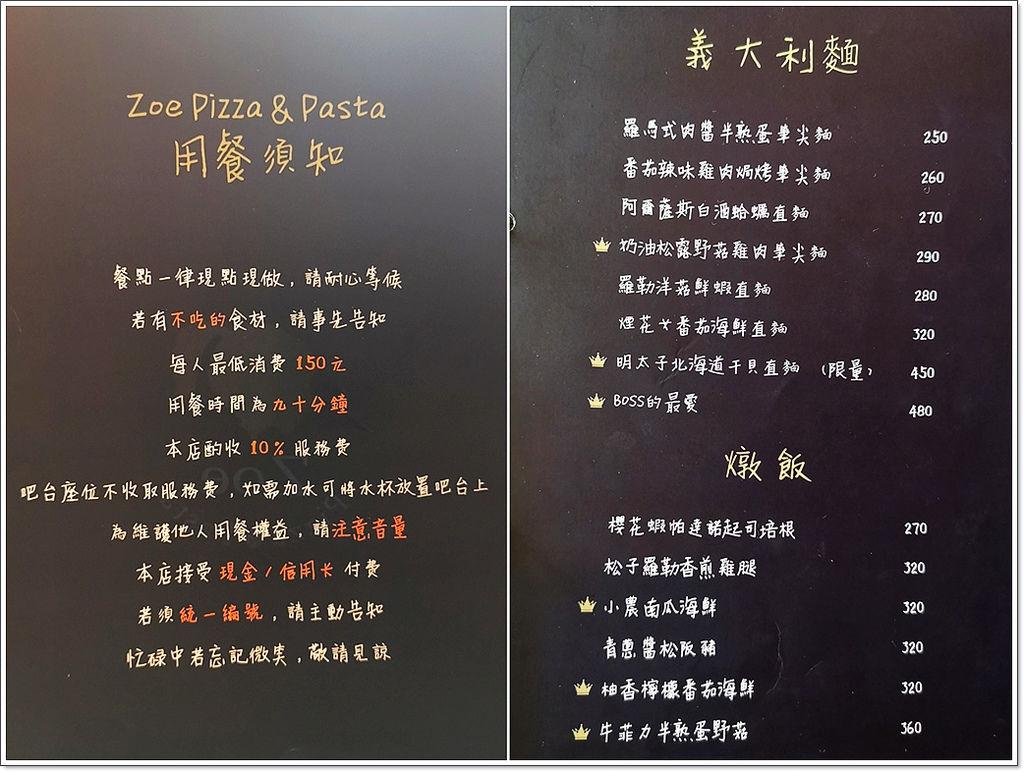 高雄ZOE PASTA-36.jpg