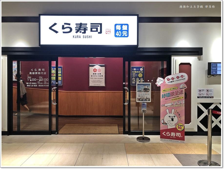 藏壽司02.JPG