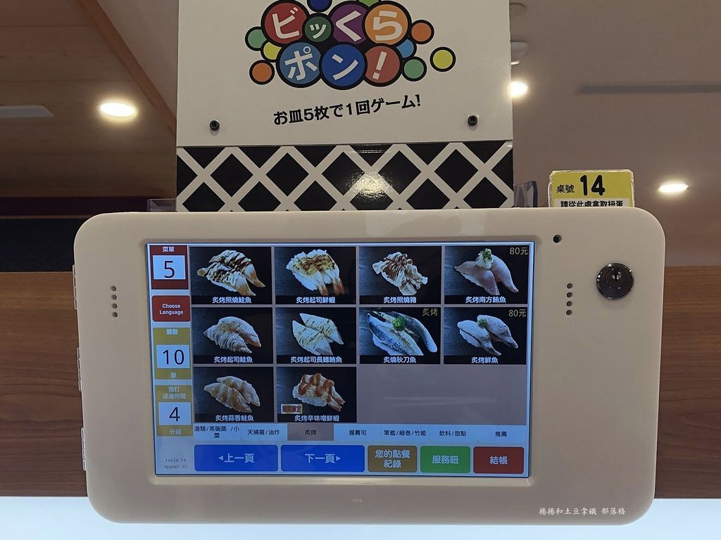 藏壽司29.JPG