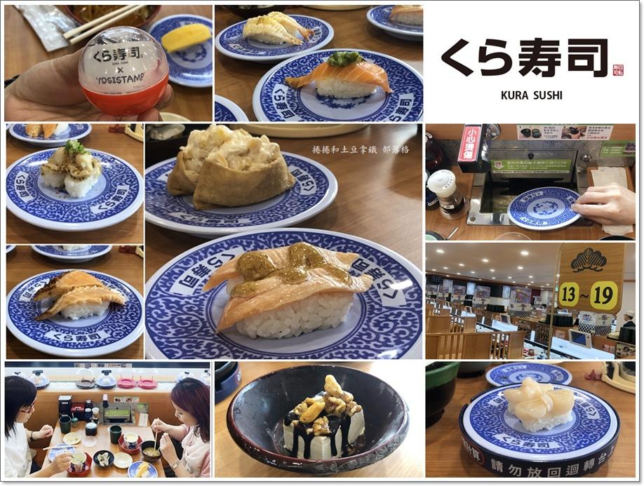 藏壽司32.jpg