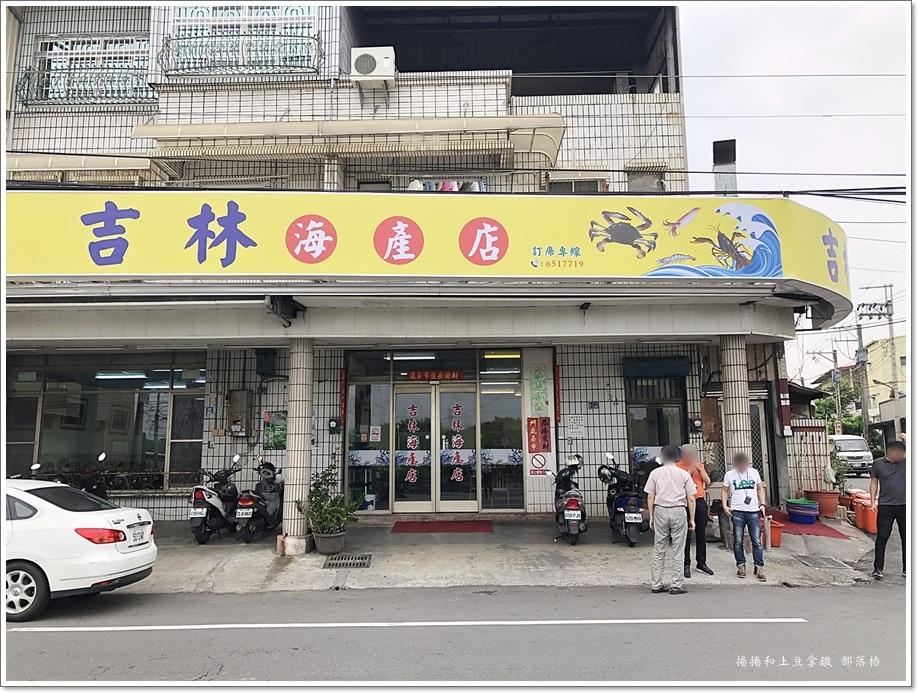 吉林海產店01.JPG