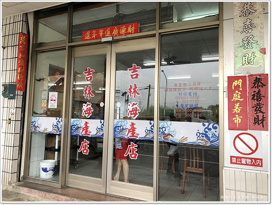 吉林海產店02.JPG