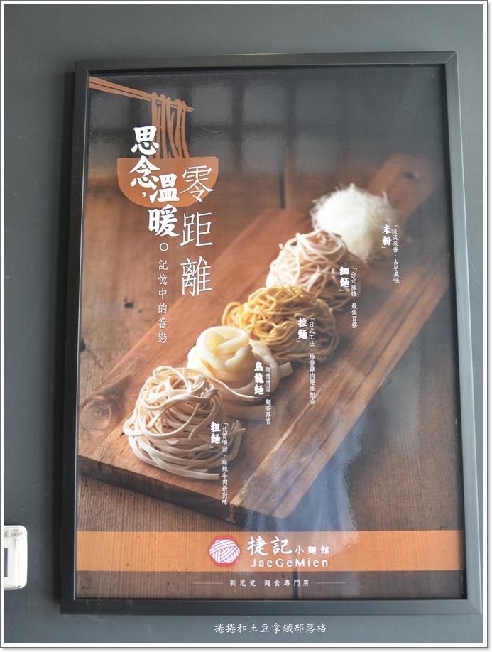 捷記小麵館-8.JPG