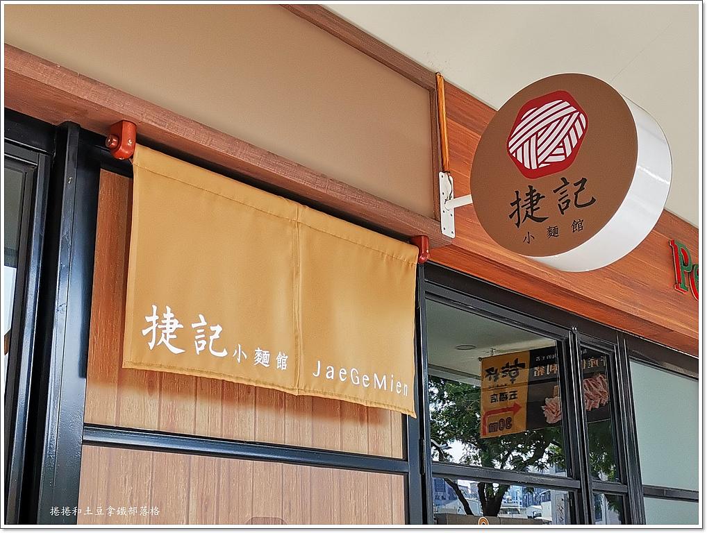 捷記小麵館-10.jpg