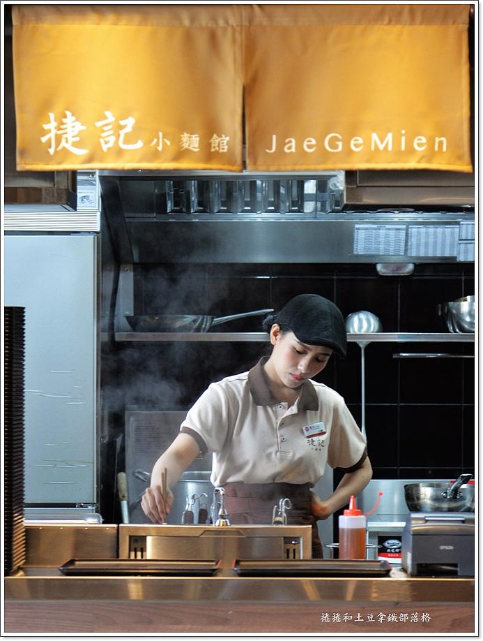 捷記小麵館-14.JPG