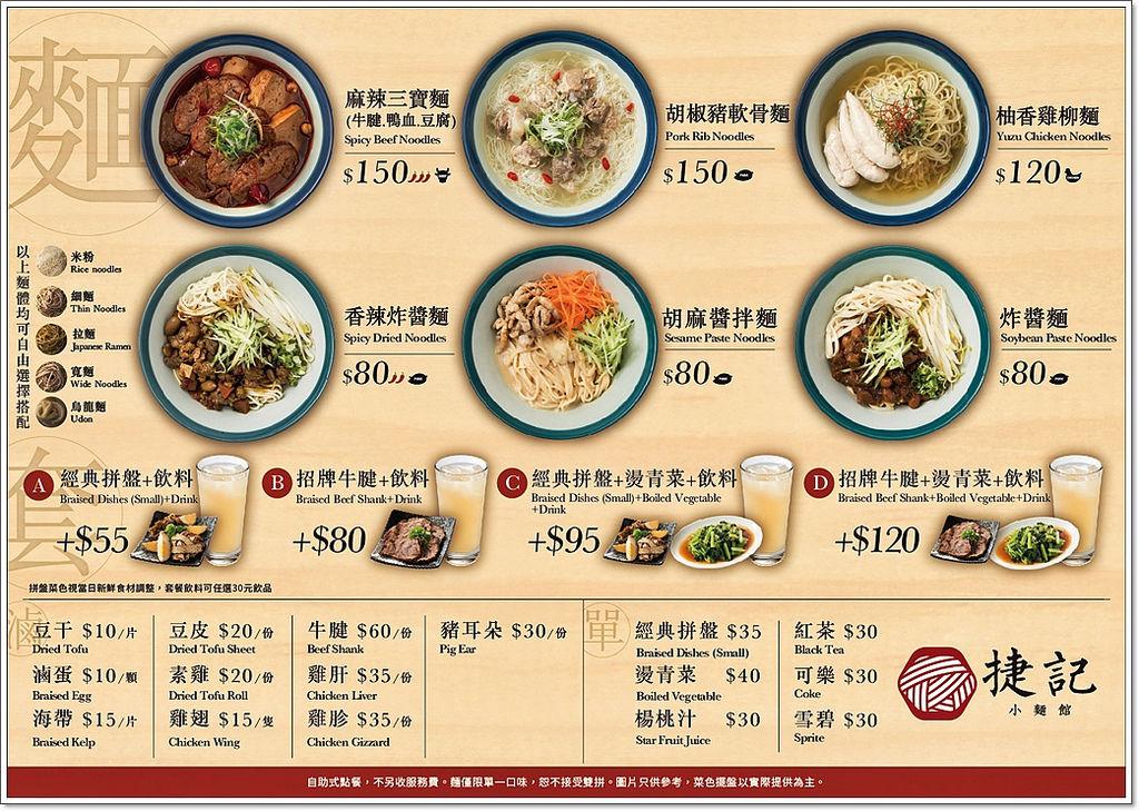 捷記小麵館菜單