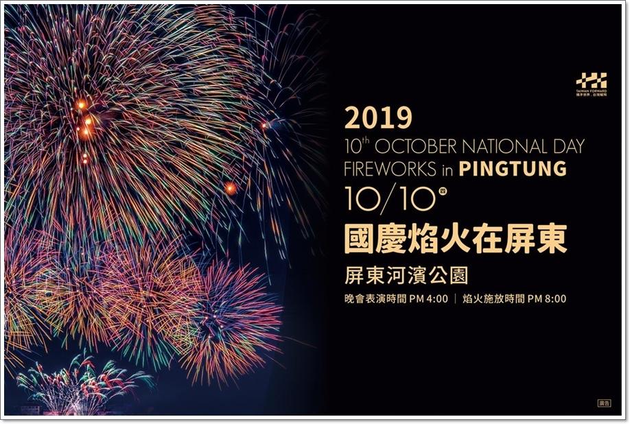 屏東國慶煙火2019