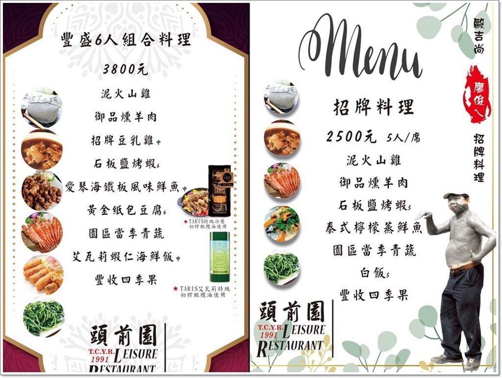 頭前園泥火山雞-菜單1.jpg
