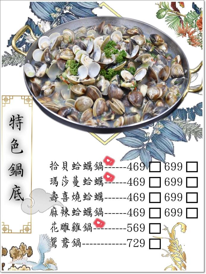 拾貝火鍋36