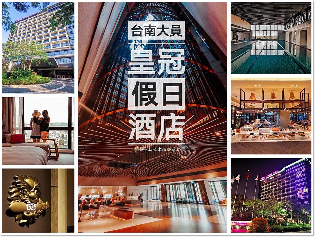 台南皇冠假日酒店.jpeg