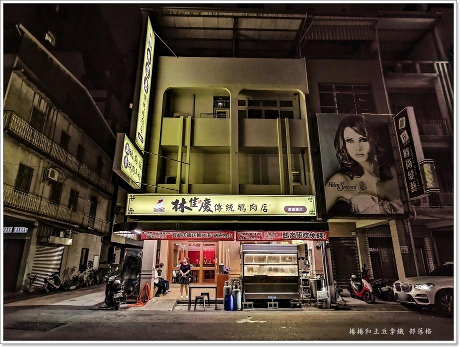 林佳慶傳統鵝肉店01.jpeg