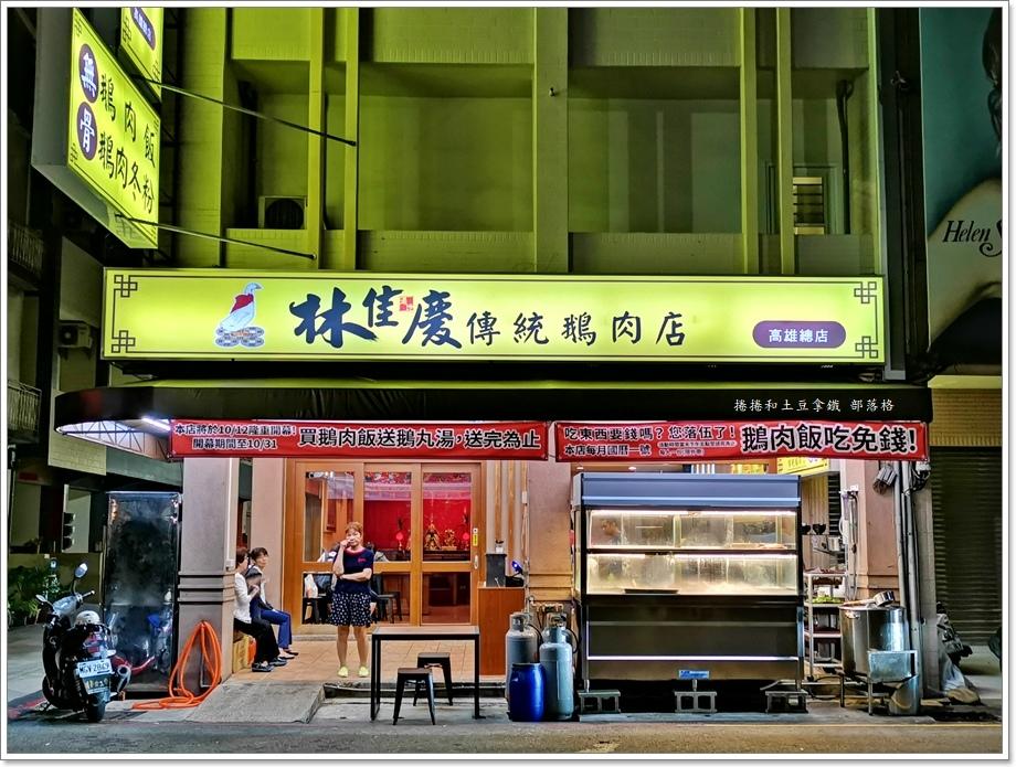 林佳慶傳統鵝肉店17.jpg