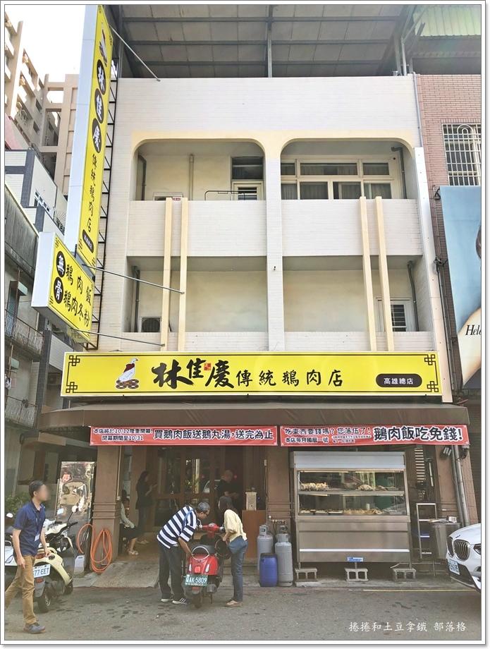 林佳慶傳統鵝肉店24.JPG