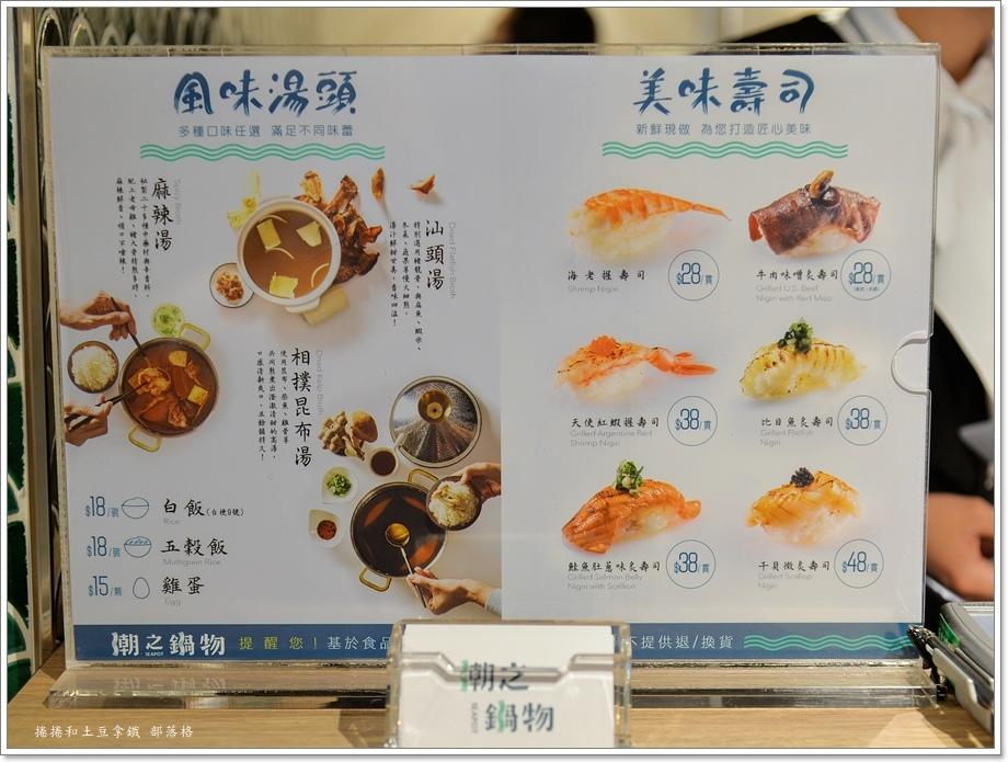 潮之鍋物26.JPG