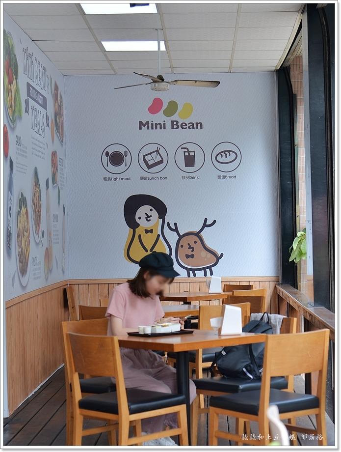 迷你豆Mini Bean 06.JPG