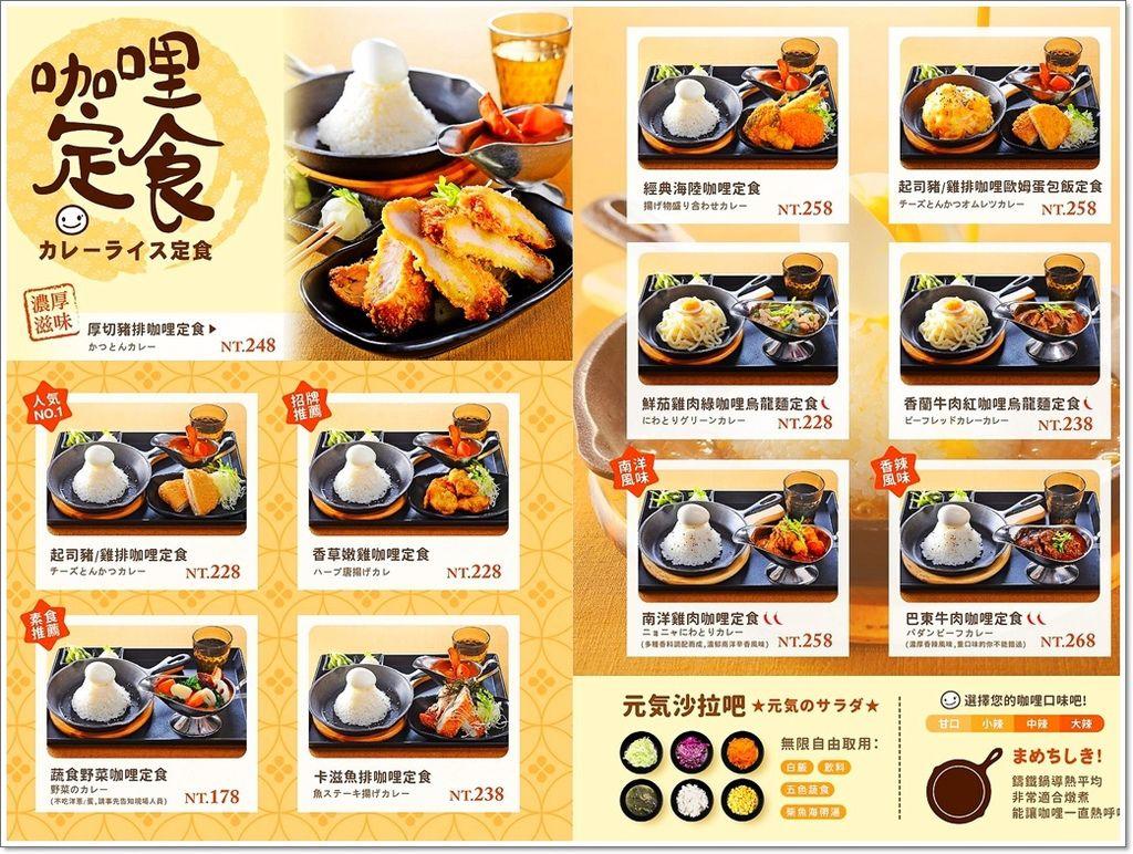 元氣咖哩菜單2