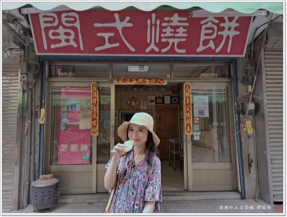 閩式燒餅01.jpg