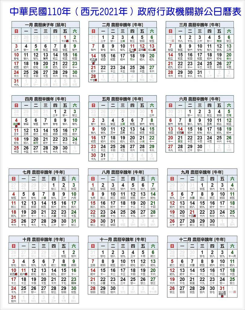 中華民國110年(西元2021年)政府行政機關辦公日曆表
