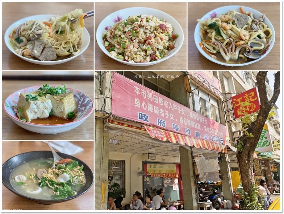 江記餐館17.jpg
