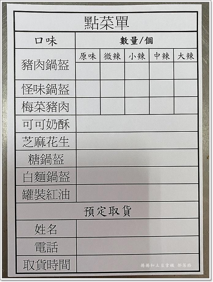 陳記荊州鍋盔04.JPG