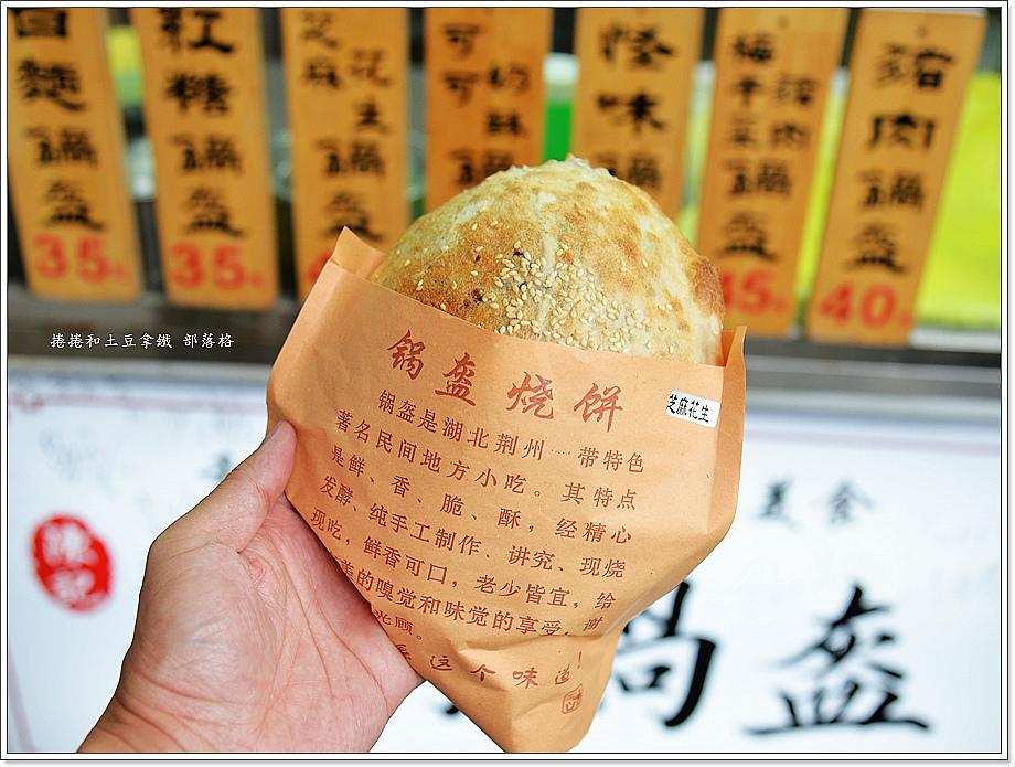 陳記荊州鍋盔25.JPG