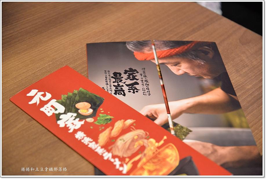 元町家 橫濱家系拉麵菜單-1.JPG