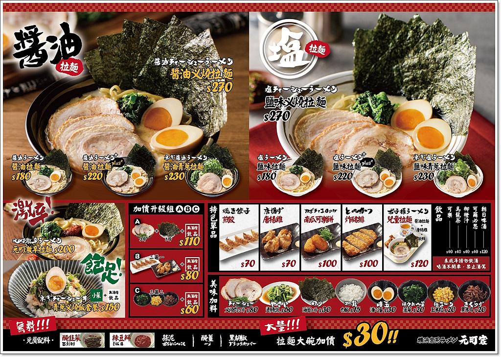 元町家 橫濱家系拉麵菜單-2.jpg